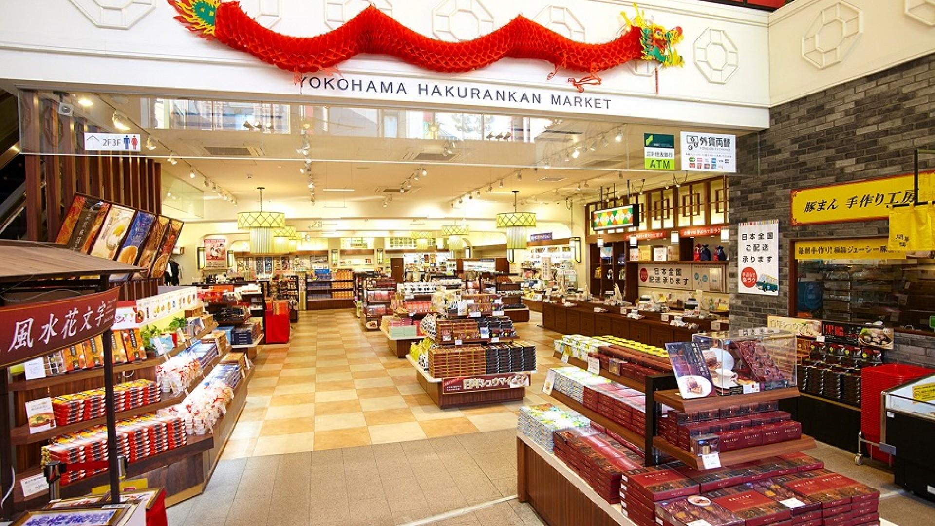 Yokohama Hakurankan