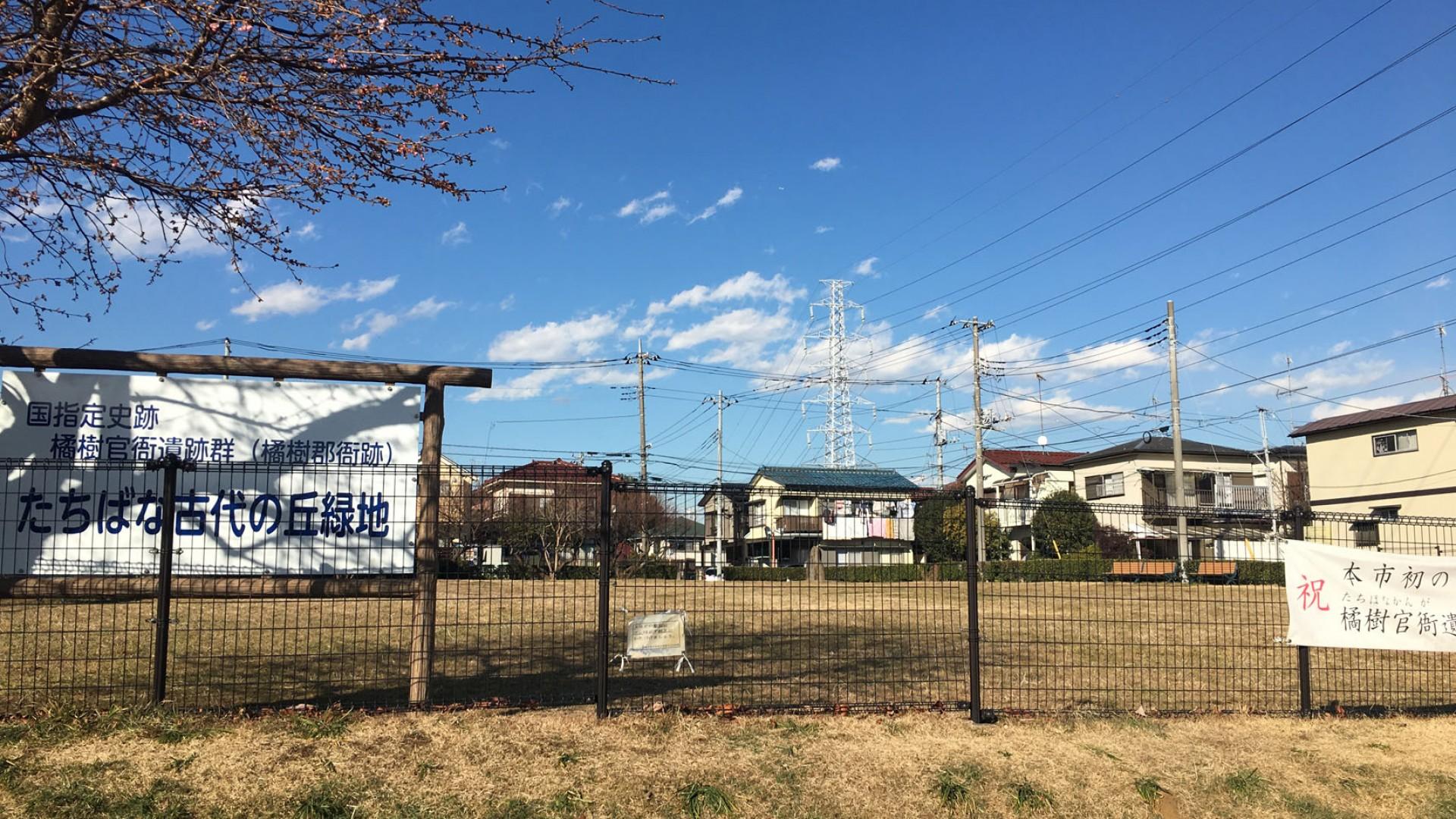 Công viên xanh ngọn đồi cổ Tachibana