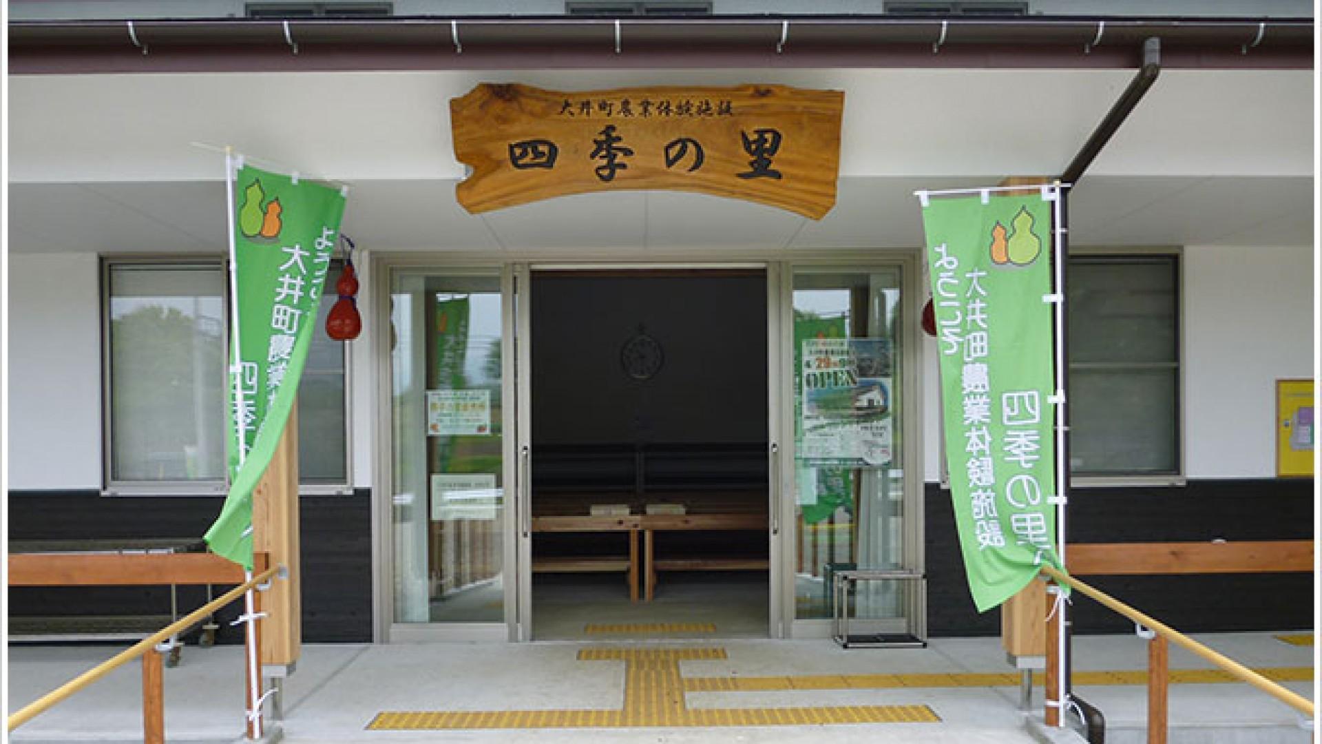 Shiki no Sato (Farm Experience Facility)