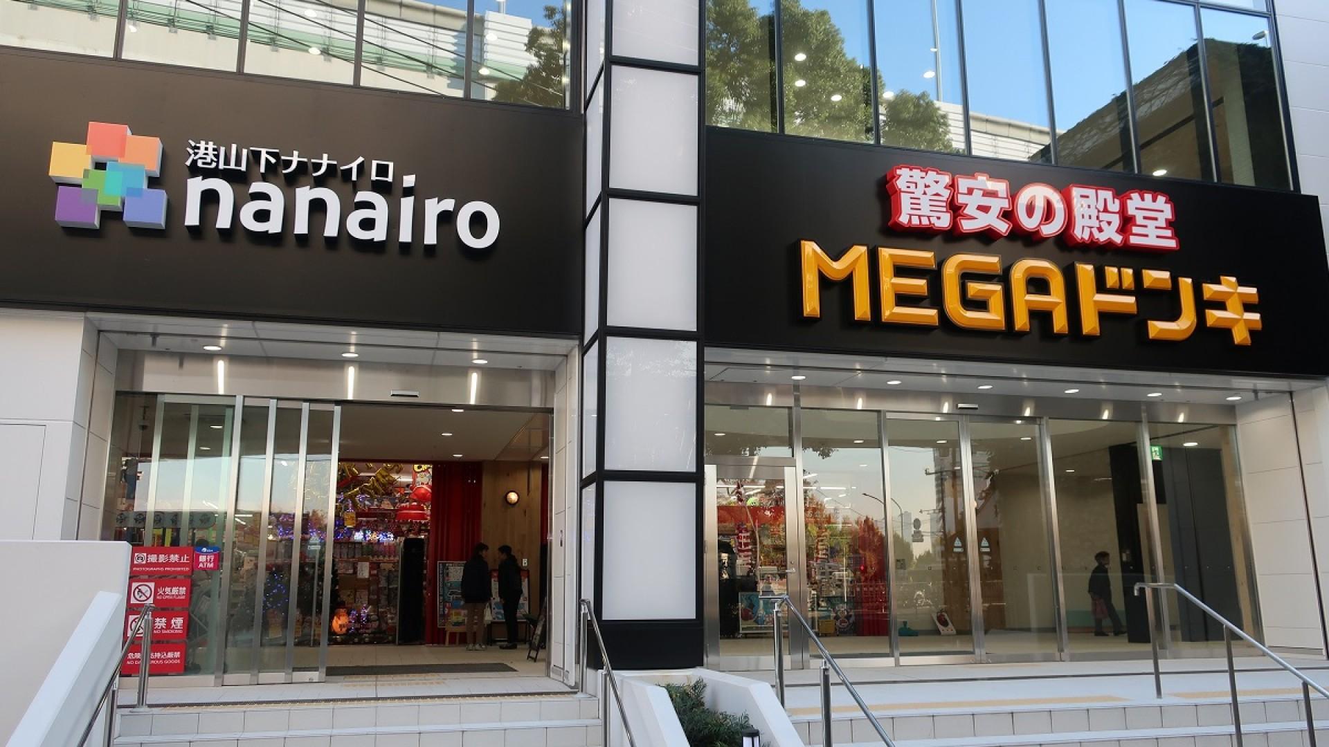 MEGA唐吉诃德港山下总本店