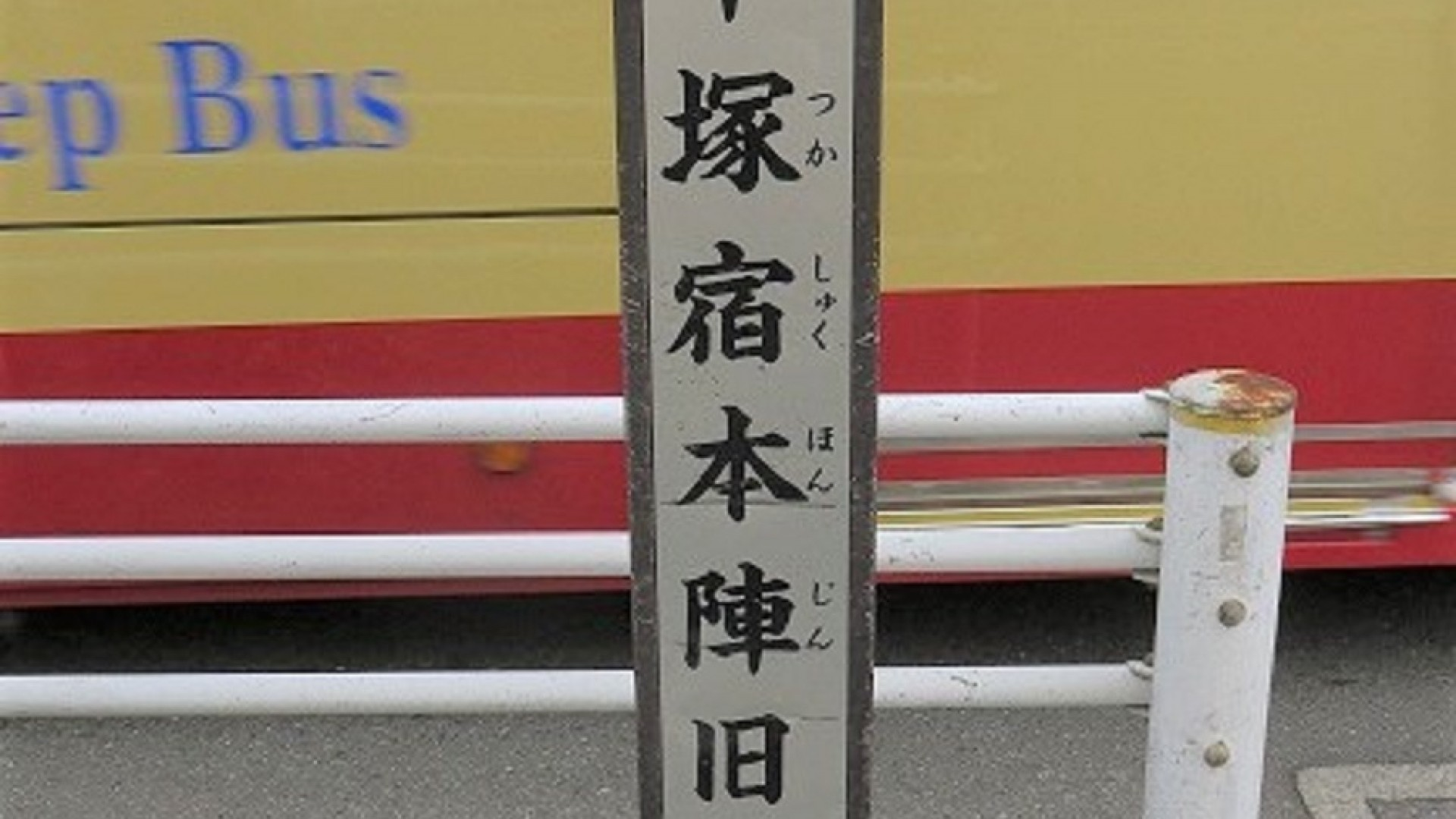 Honjin-kyu (Ehemaliges offizielles Gasthaus)