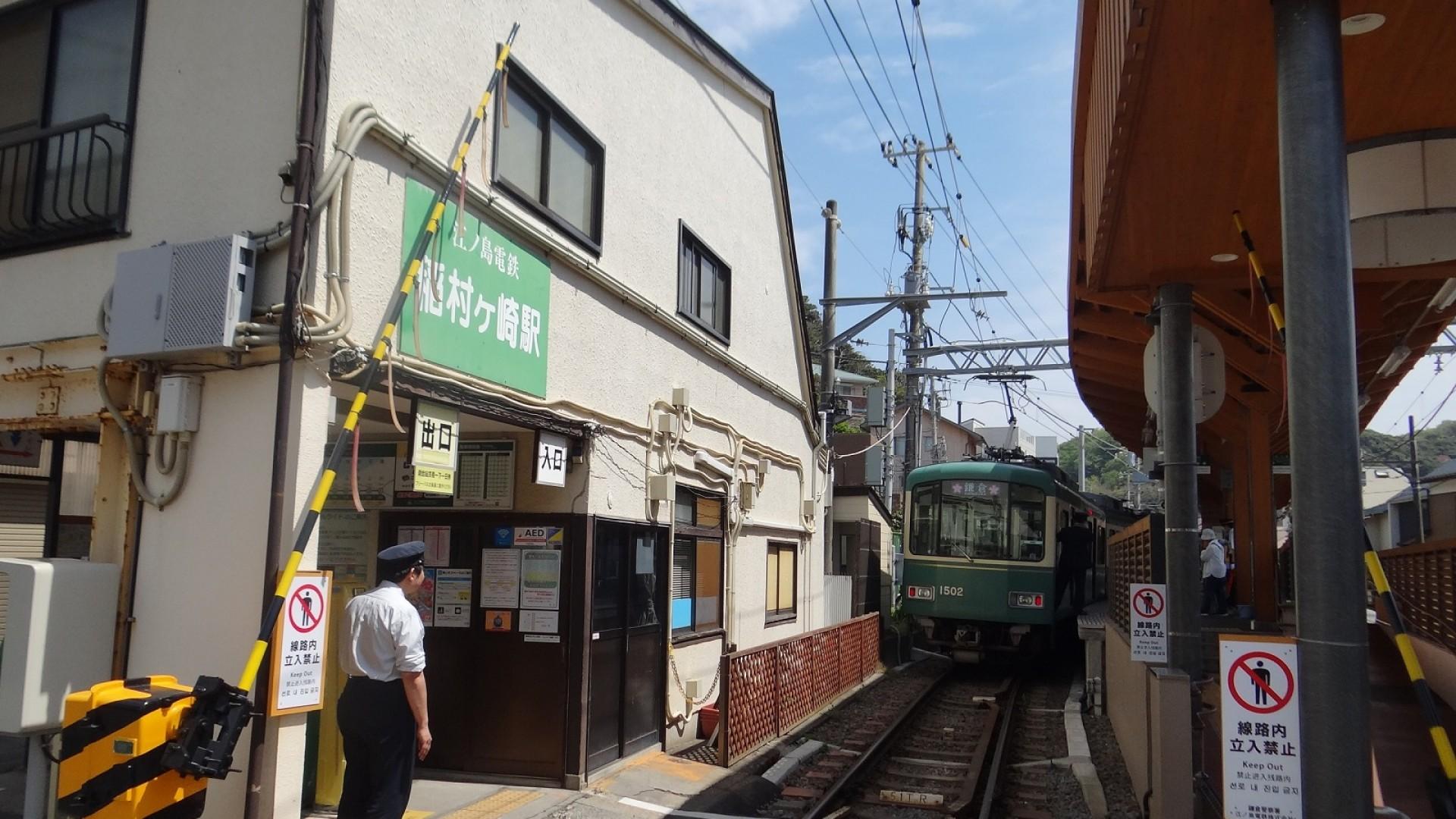 La gare Inamuragasaki