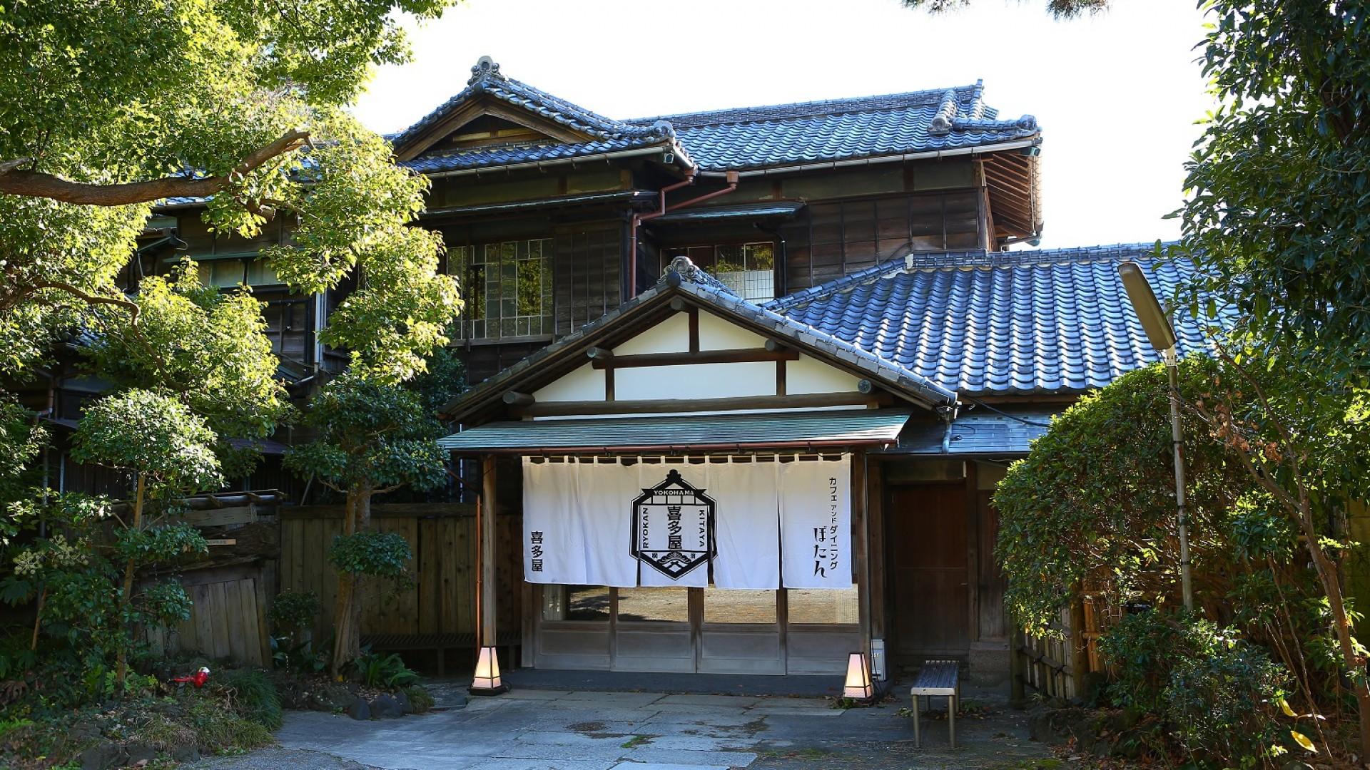 키타야 료칸 - 문화 유산 여관