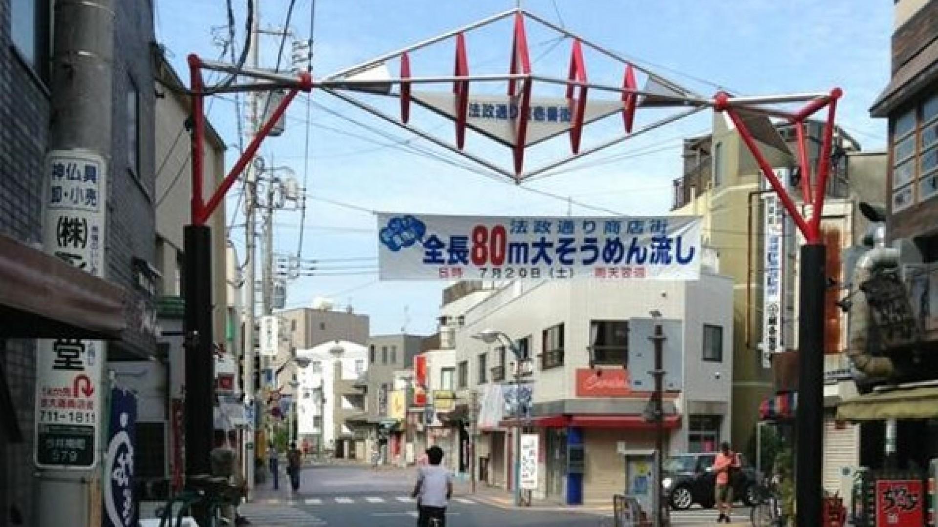 Hosei Shopping Street