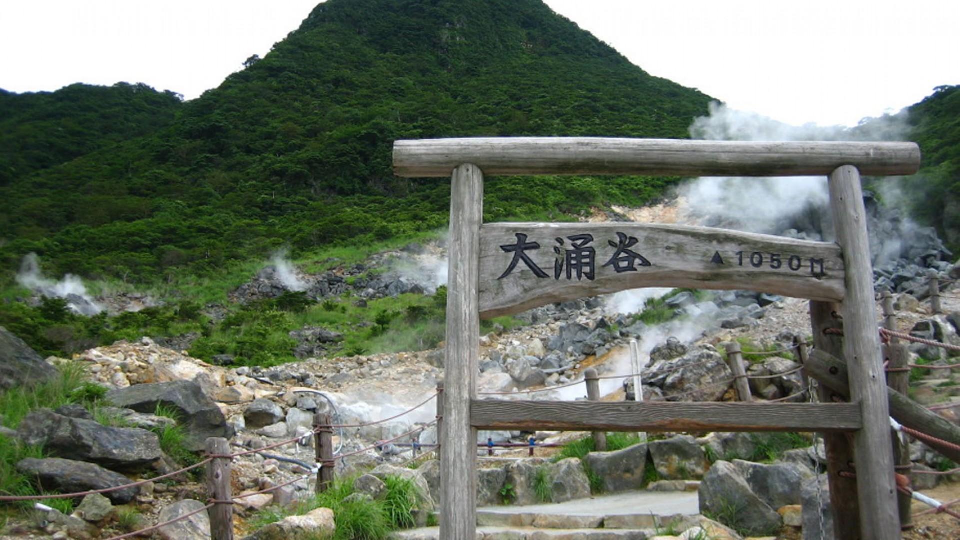 Ōwakudani