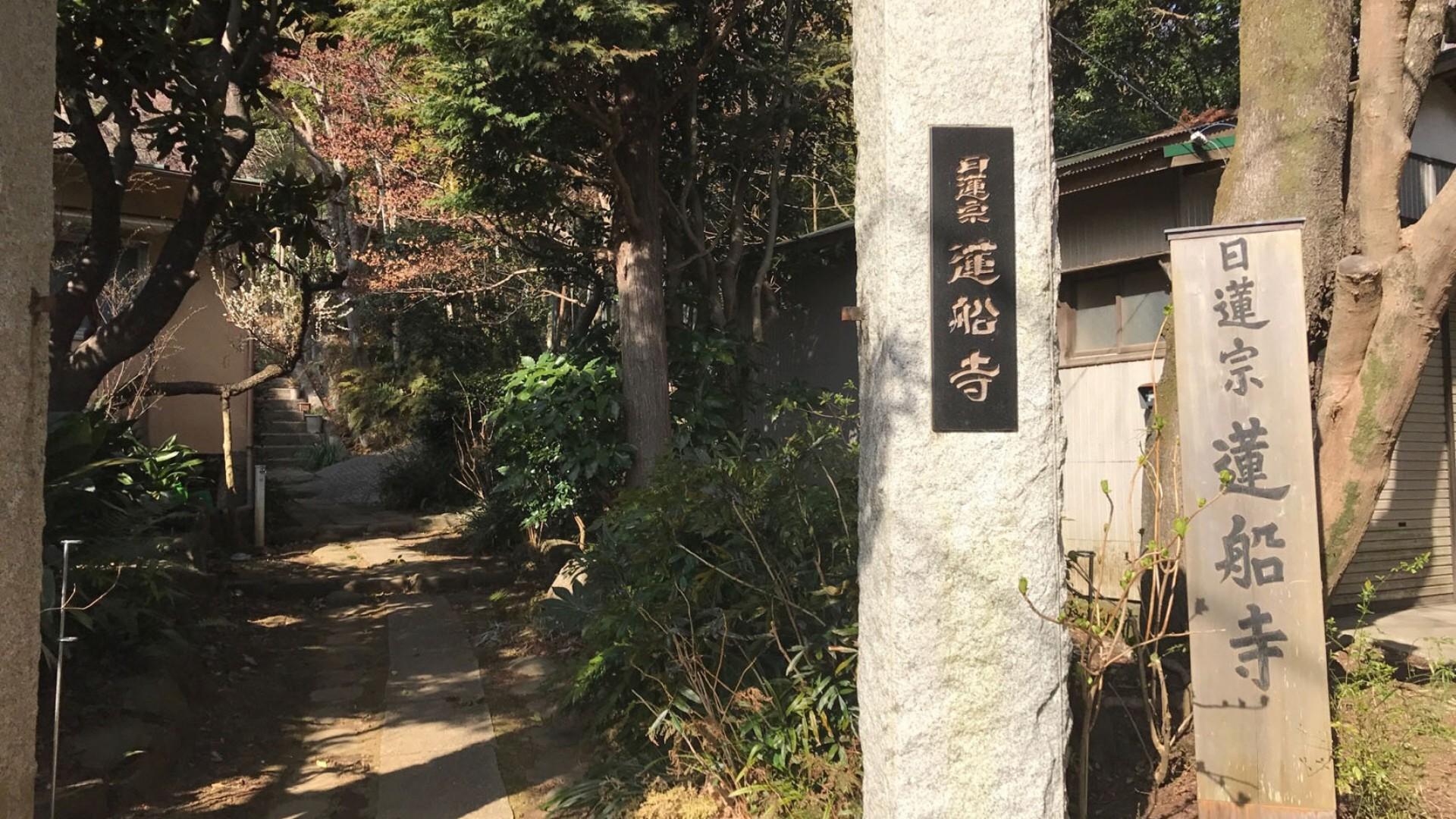 Temple Rensenji(Odawara Hachifukujin / Daikoku-sonten)