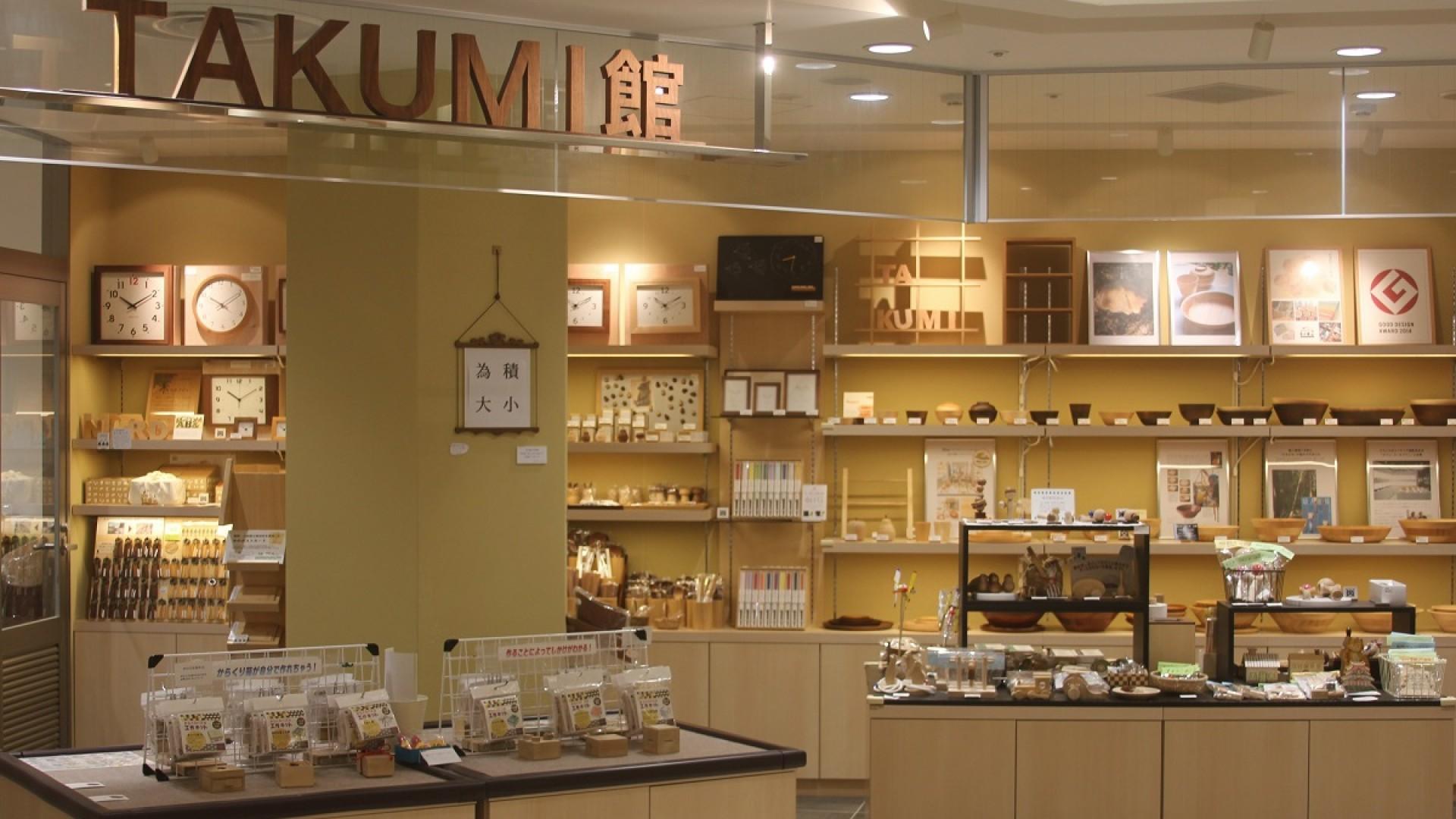 Takumi-kan (Craftsman shop)
