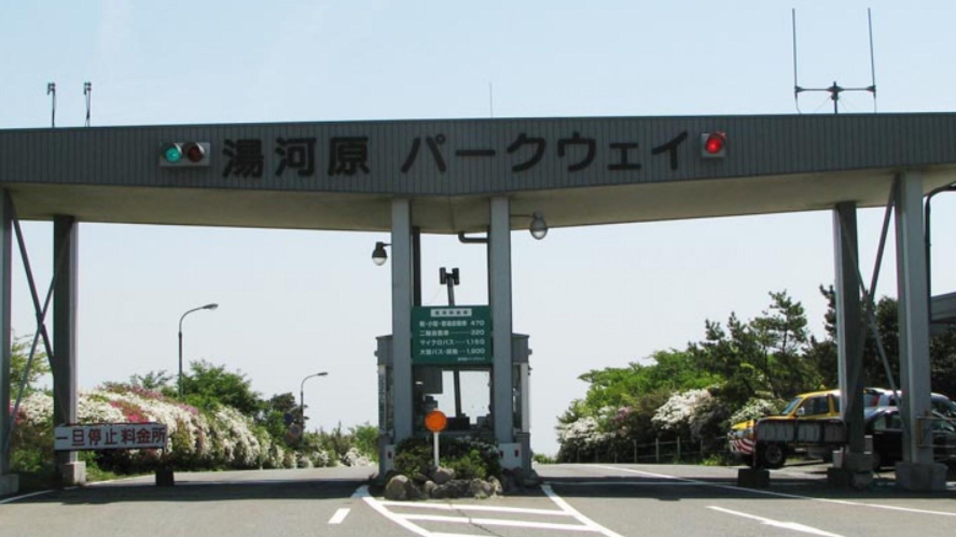 Đại lộ Yugawara