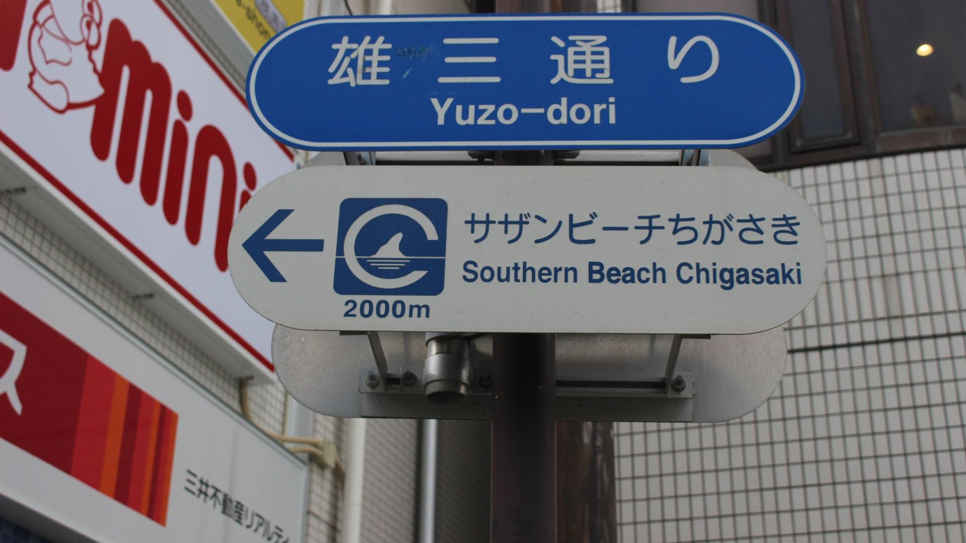 ยุโซะ-โดะริ
