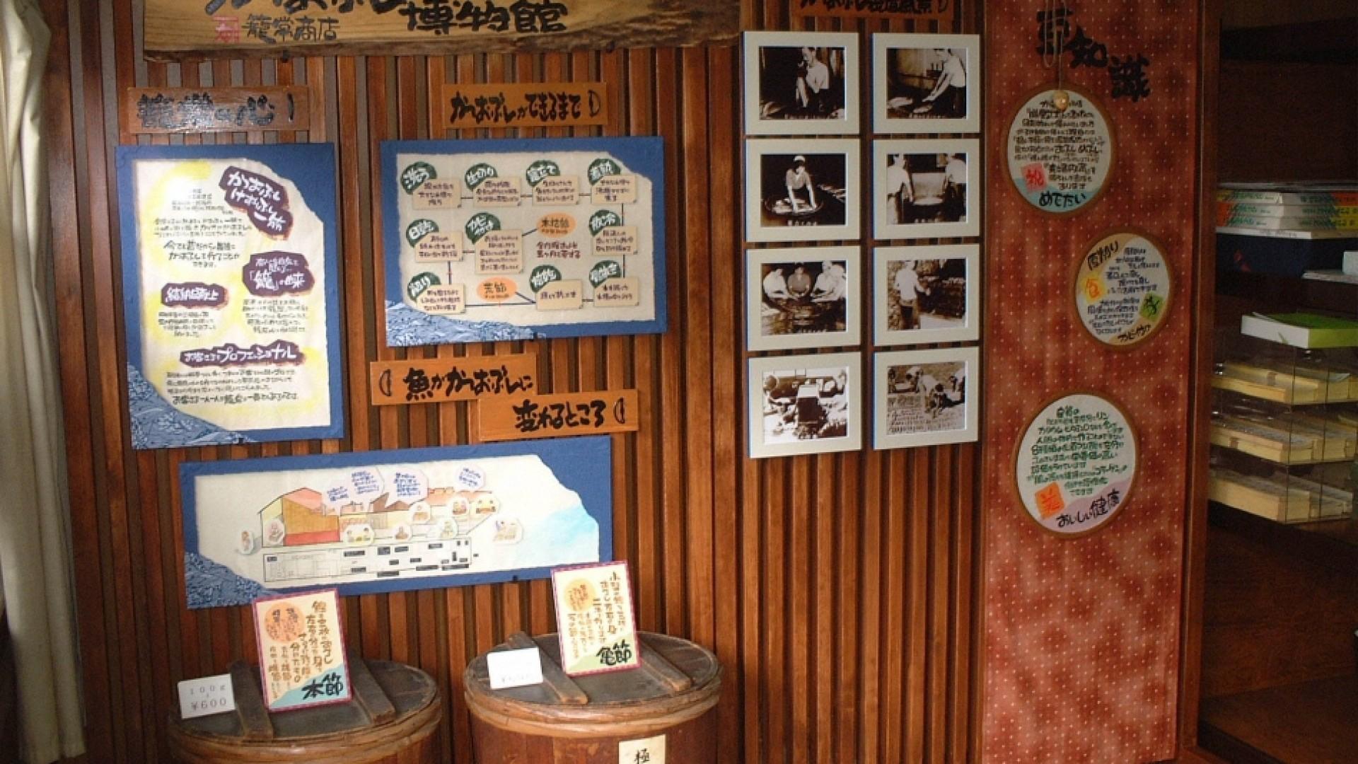 Bảo tàng Katsuobushi, Kagotune