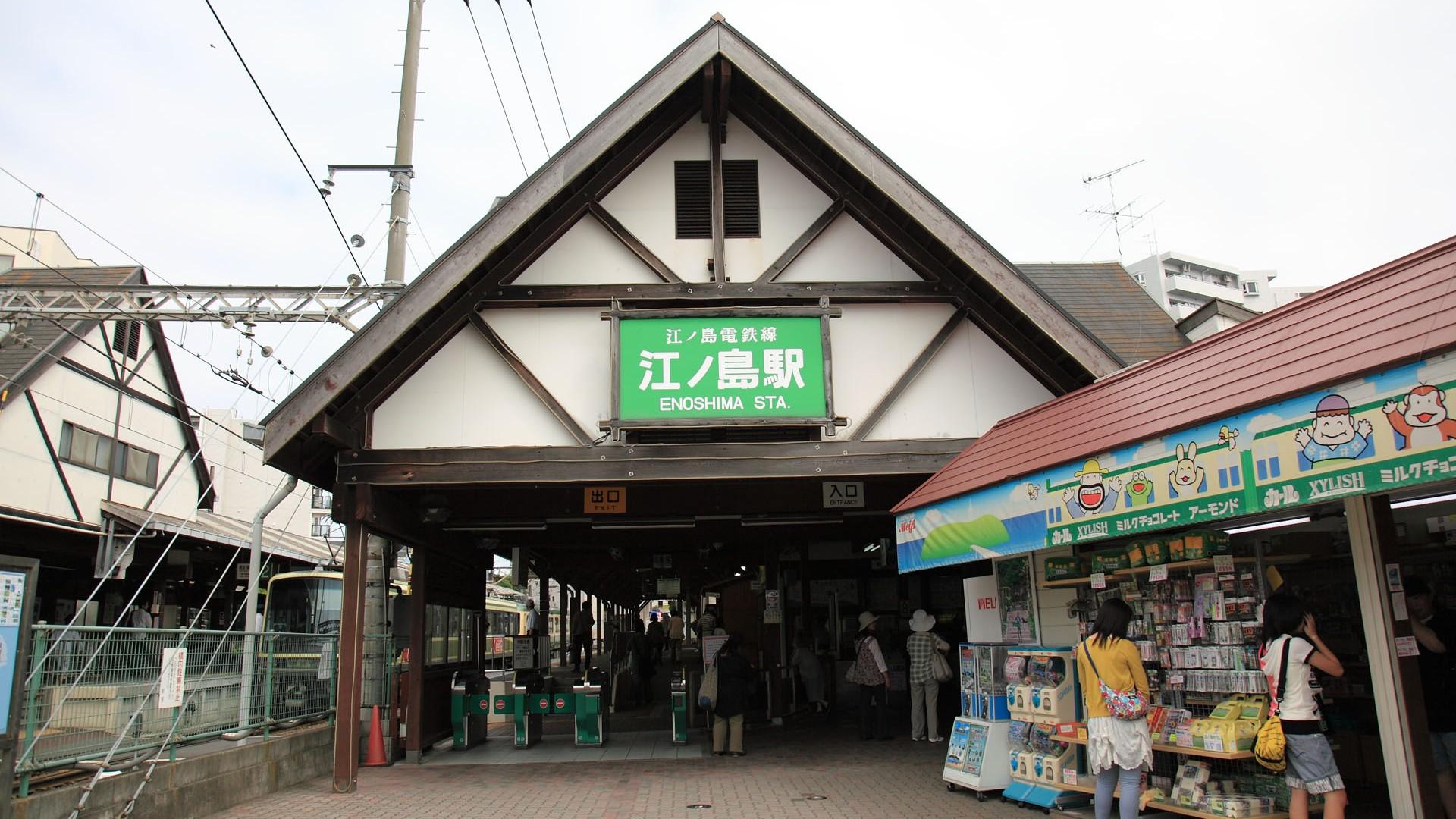Tuyến Enoden / ga Enoshima