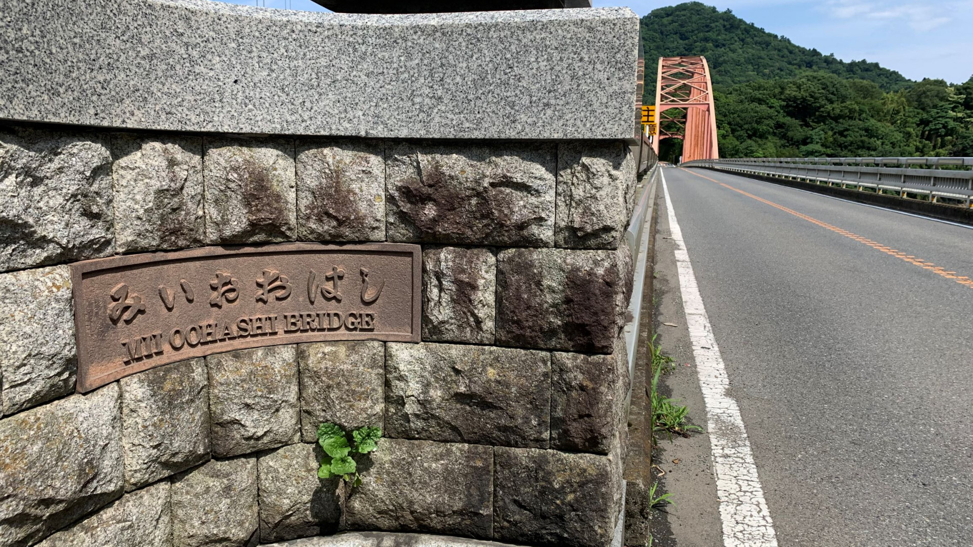 Mii Ohashi Brücke