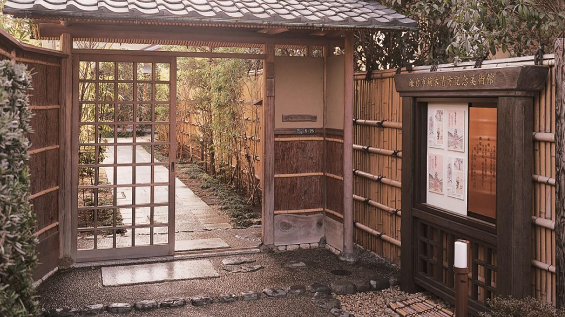 가마쿠라 시 가부라키 기요카타 기념 미술관