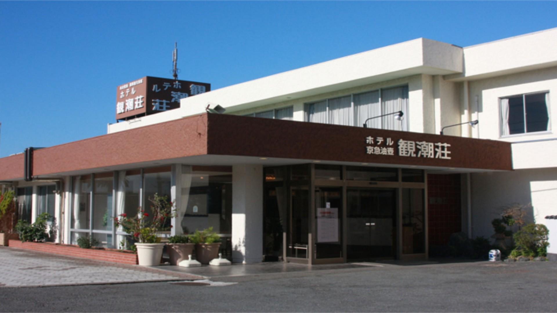 L'hotel Keikyu Aburatubo Kanchosou