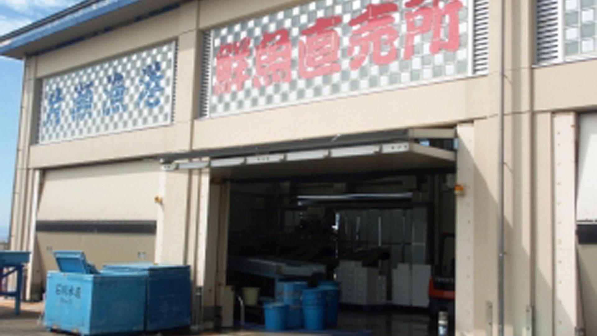 片瀬漁港鮮魚直売所