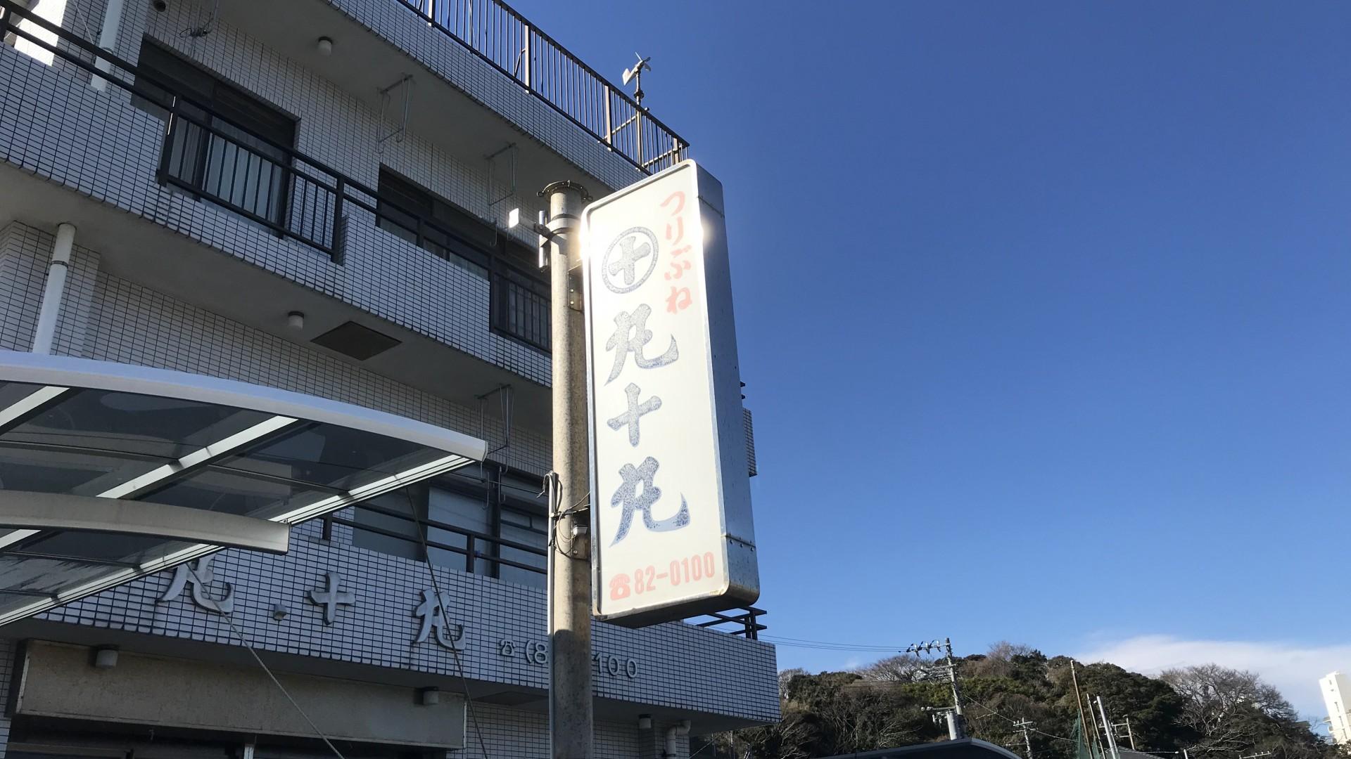 Marujyumaru (Du thuyền câu cá)
