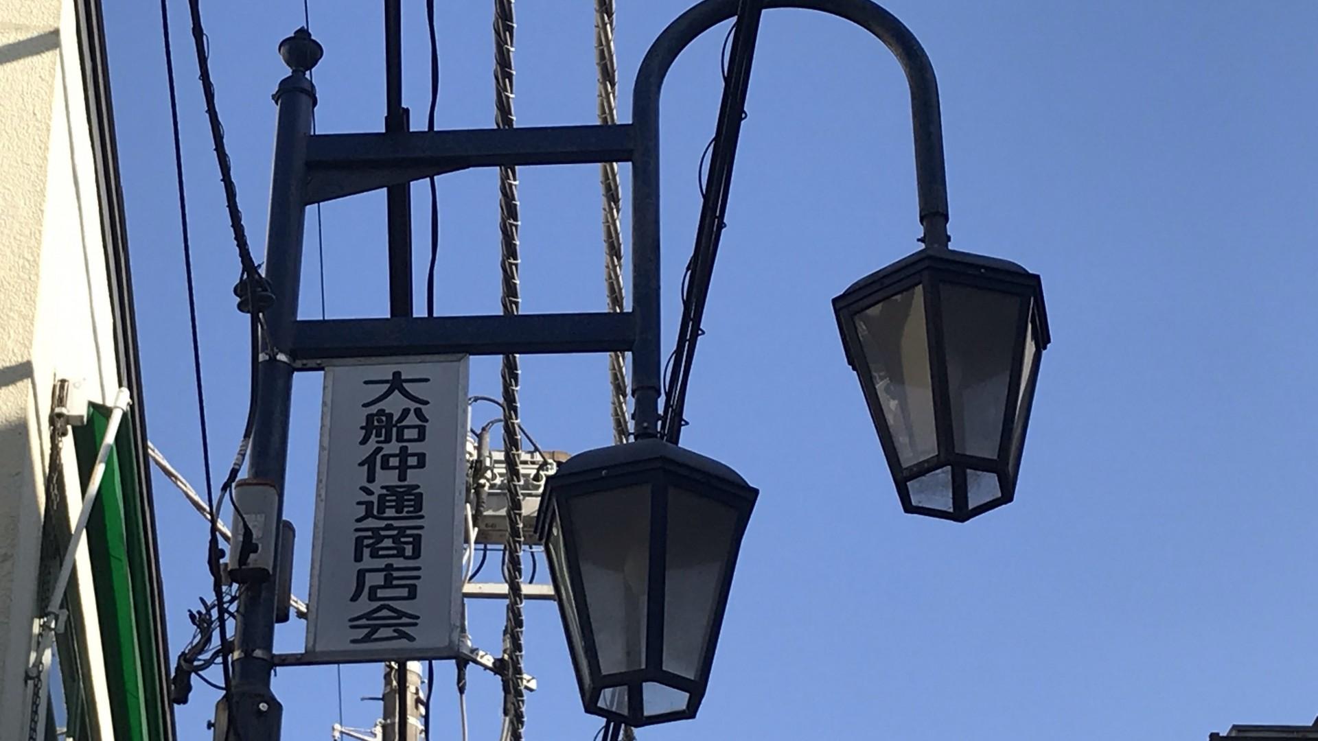 La rue commerçante Ofuna Nakadori