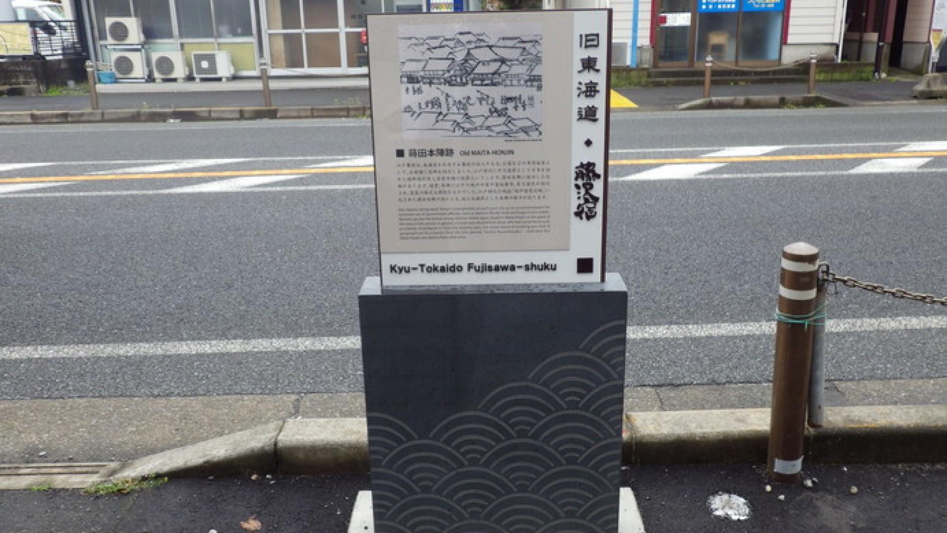 藤沢宿(蒔田本陣跡)