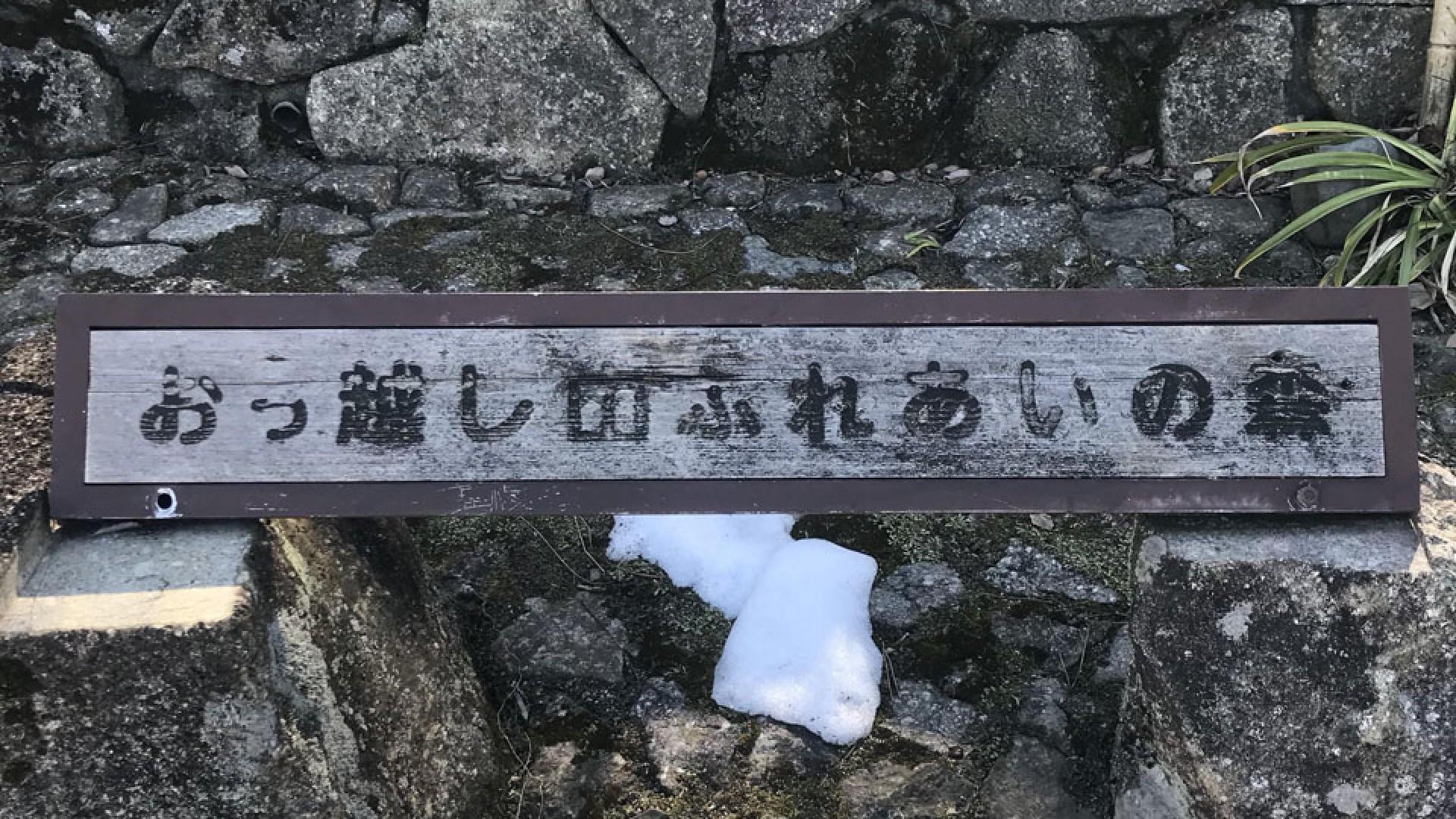 Okkoshiyama Fureai-no-Mori