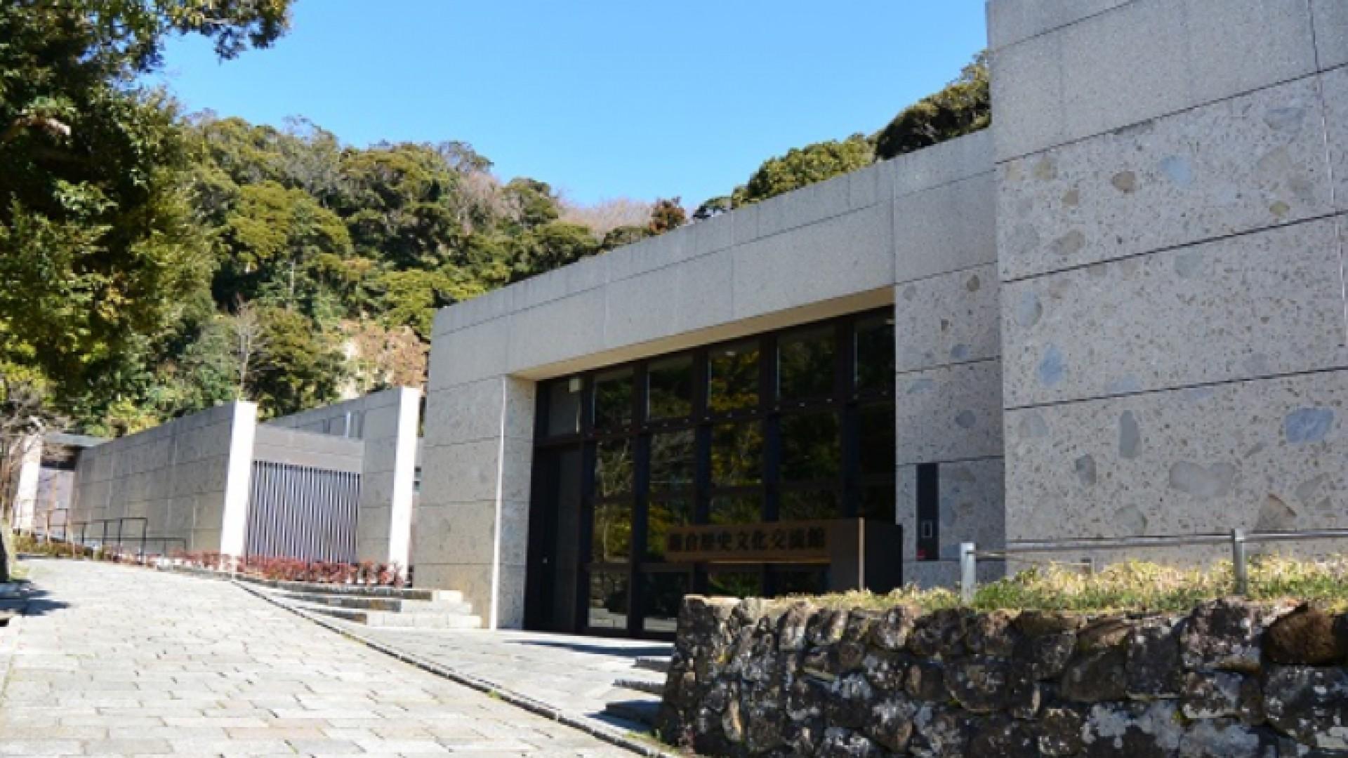 镰仓历史文化博物馆
