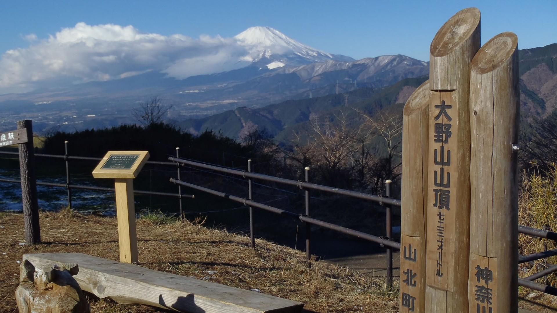 Mont Oonoyama