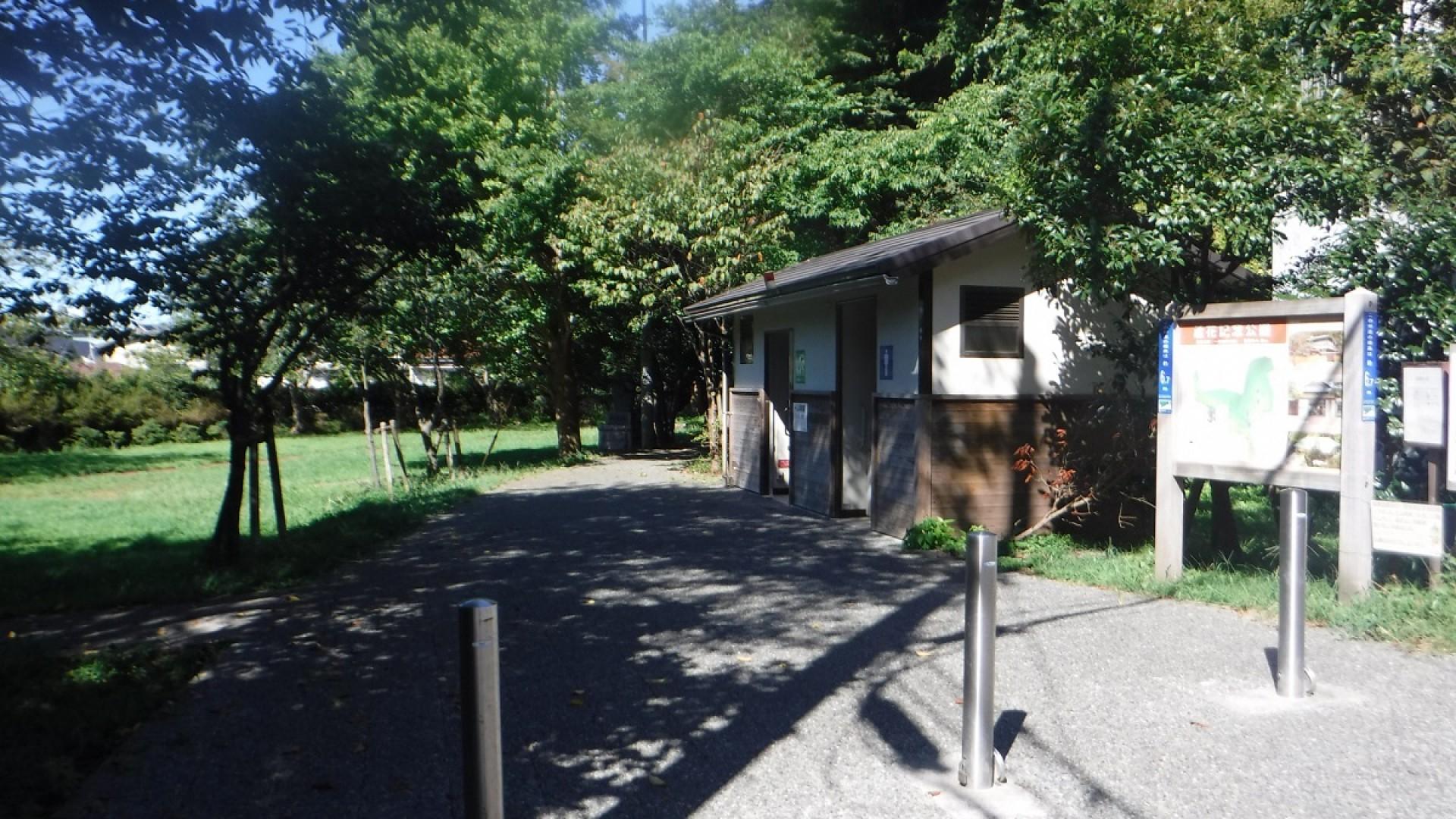 蘆花紀念公園