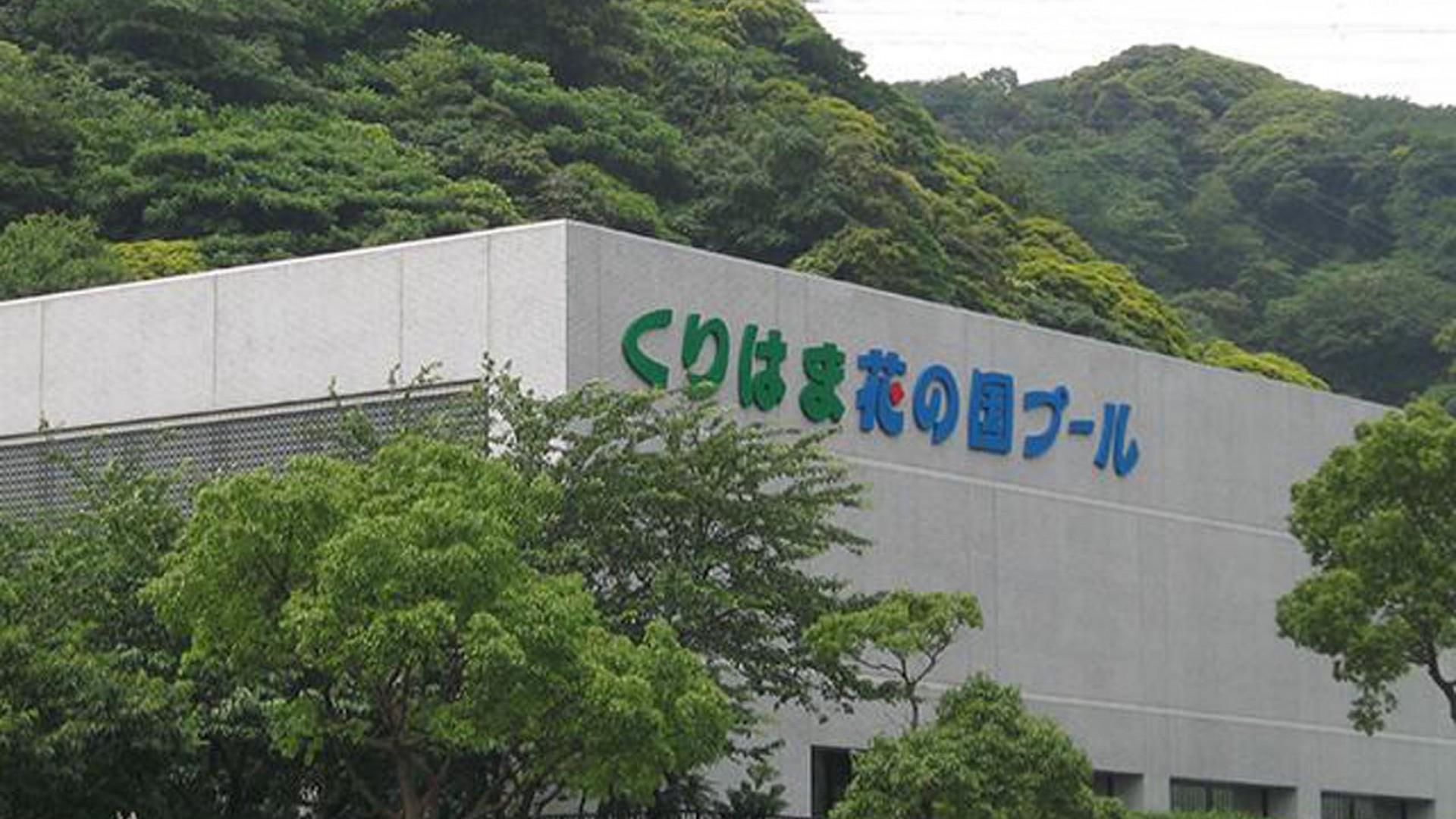 久里滨花之国泳池