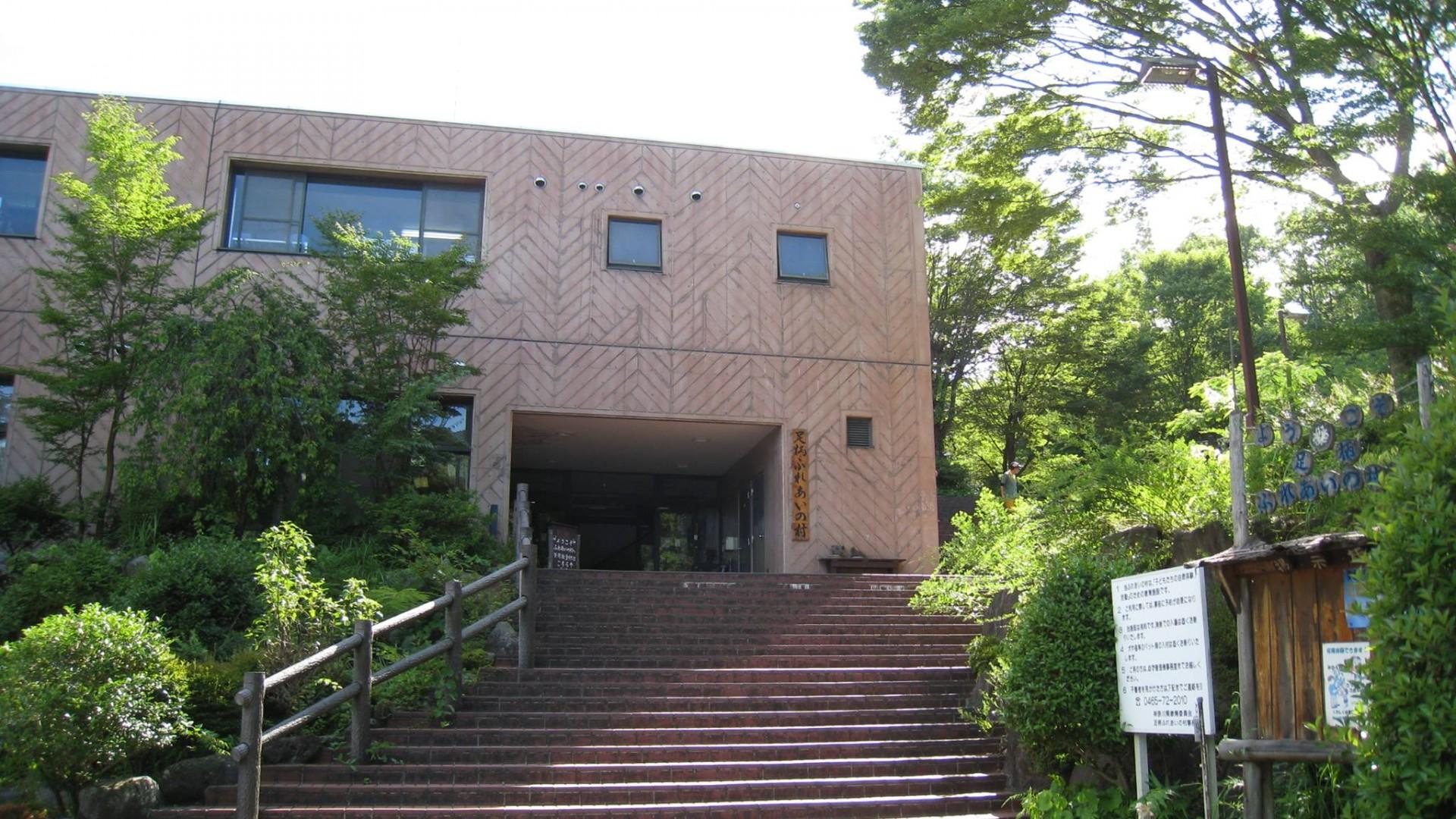 Làng Ashigara Fureai