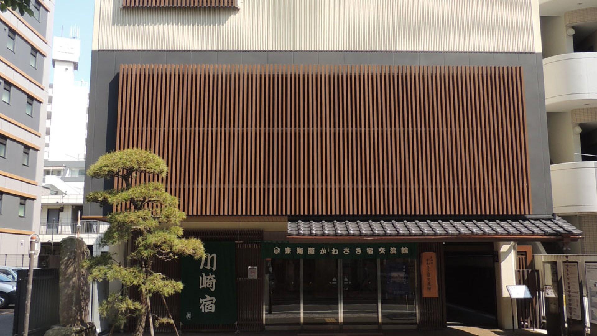 도카이도 가와사키주쿠 교류관