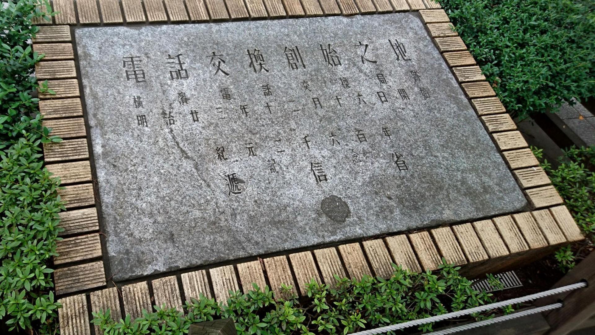 電話交換発祥の記念碑
