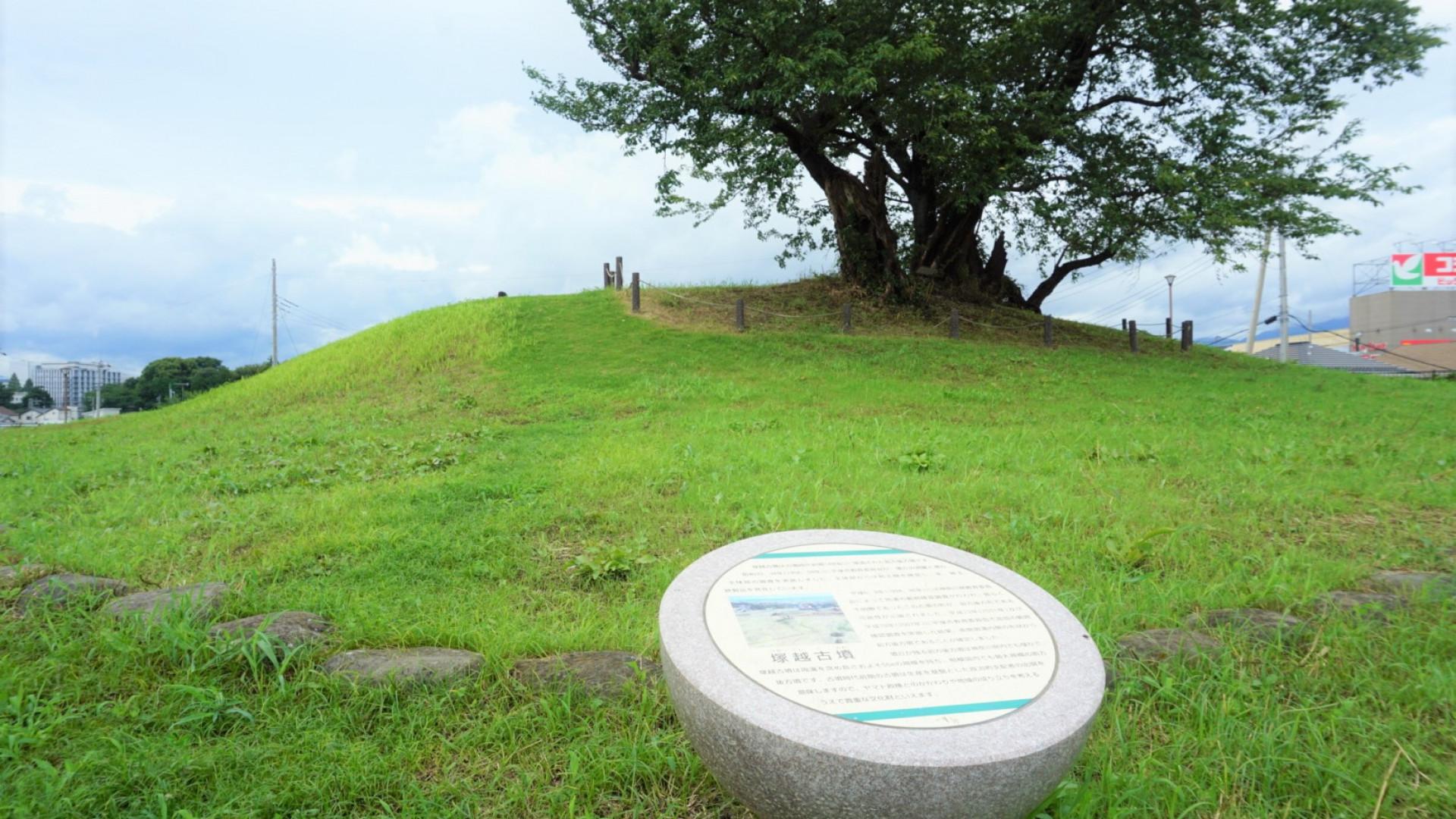 塚越古墳公園