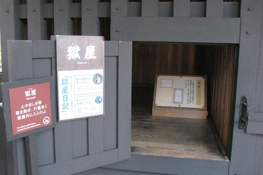 箱根関所・箱根関所資料館 - 1