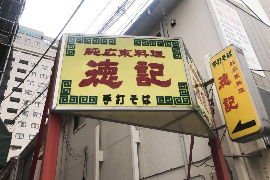 Chinesischer Restaurant Tokki - 1