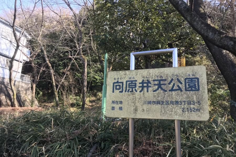 Parc Mukaihara Benten Kouen - 1