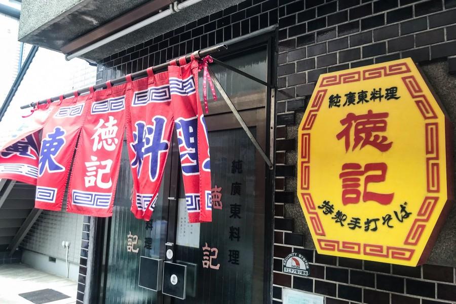Chinesischer Restaurant Tokki - 2