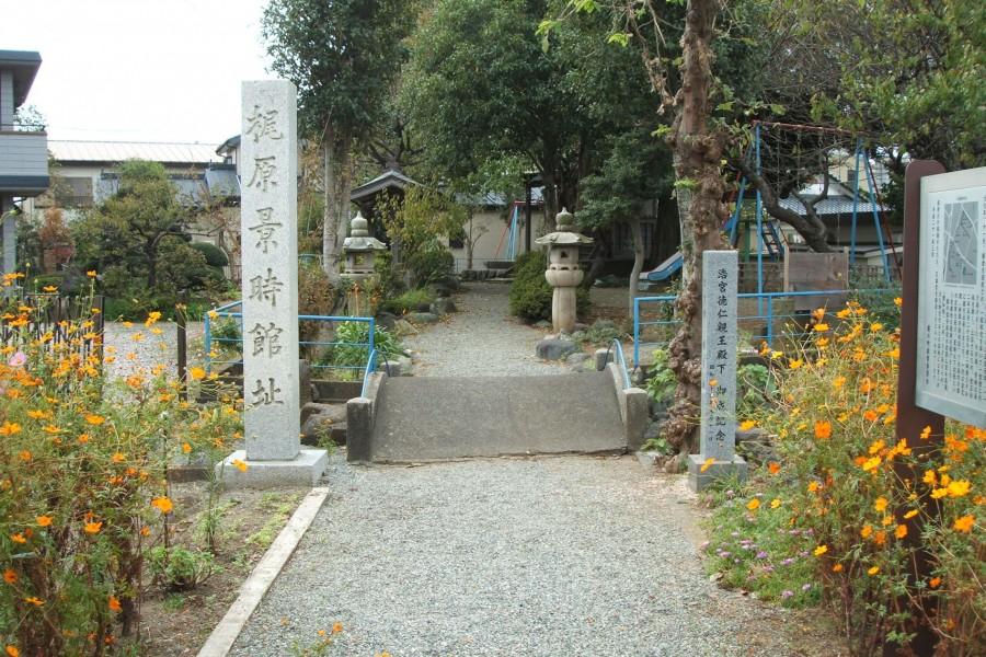 Kajiwara Kagetori Yakataato - 1