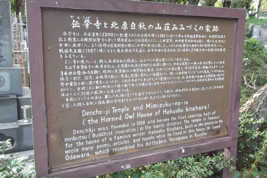 Temple Denjou-ji - 2