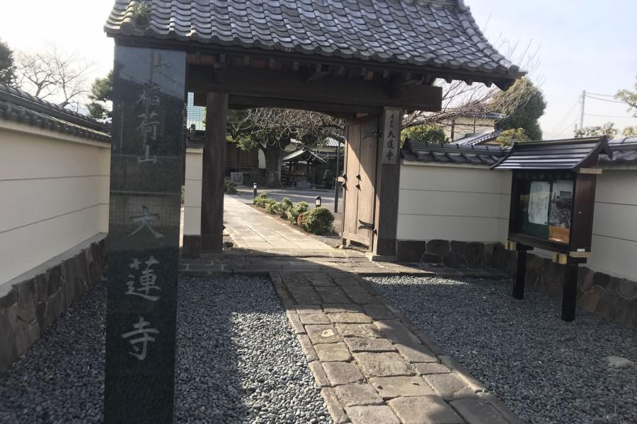 다이렌지(오다와라하치후쿠진/후쿠로쿠주) - 2