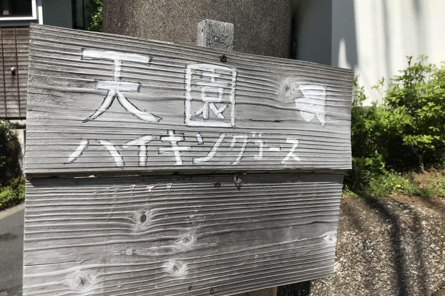 Meigetsugayatsu - 2