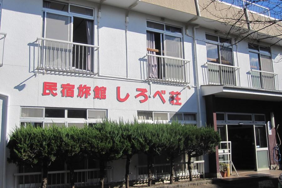 三浦民宿 - 1
