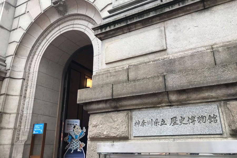 神奈川县立历史博物馆 - 1