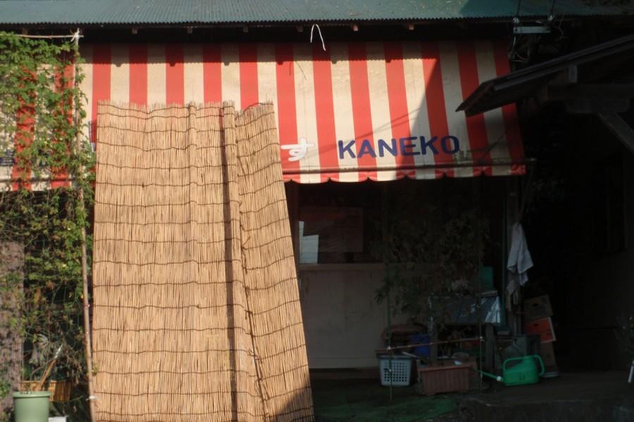 Maison de viande Kaneko (porc Kouza) - 1