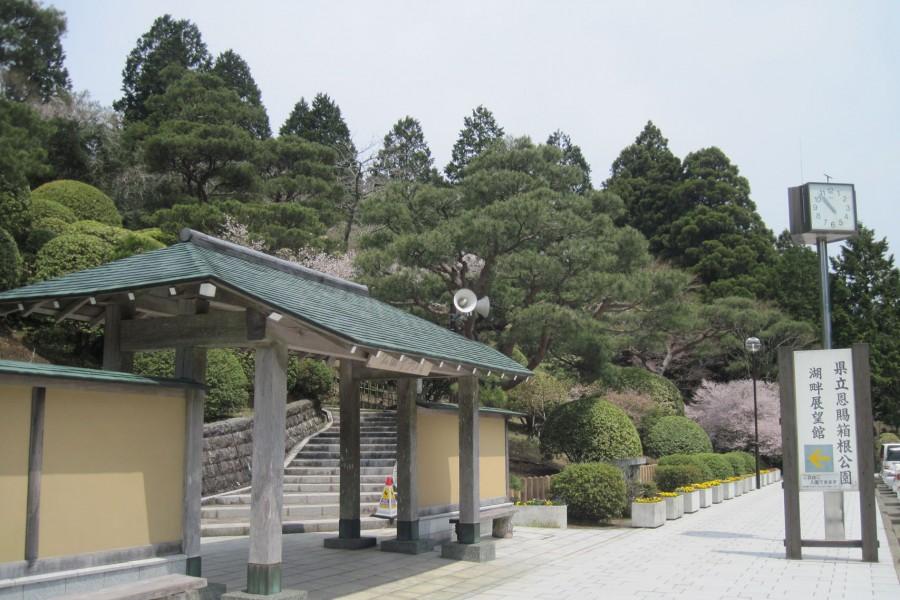 Onshi-Hakone-Koen Park - 2