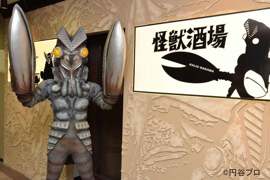 Kaiju Sakaba Kawasaki