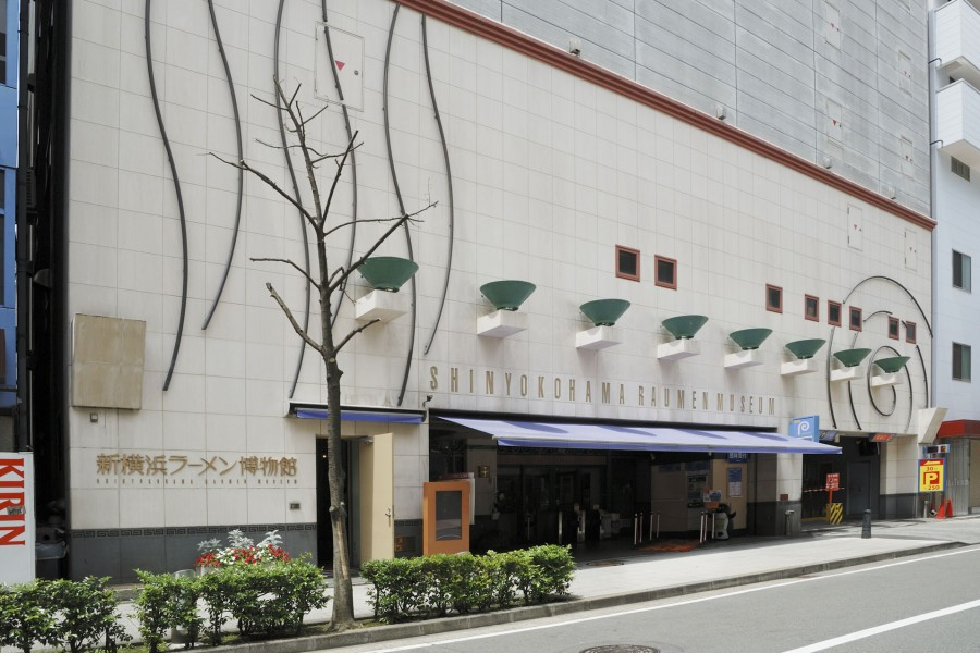 新横浜ラーメン博物館 - 2