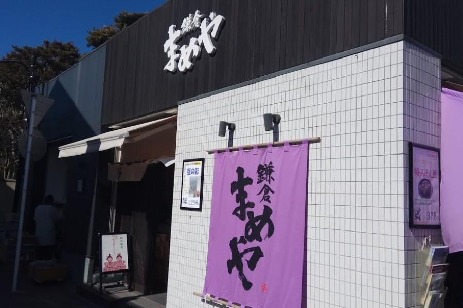 镰仓豆屋小町通店 - 2