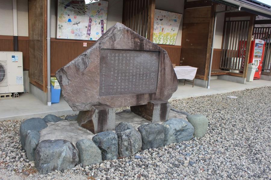 Ninomiya-cho Futami Museum - 2