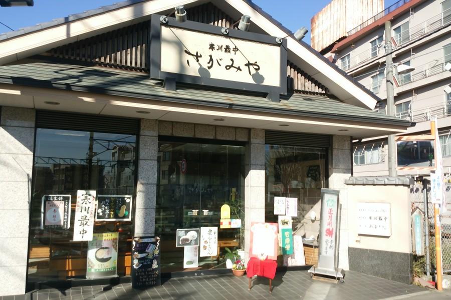 Sagamiya和果子店