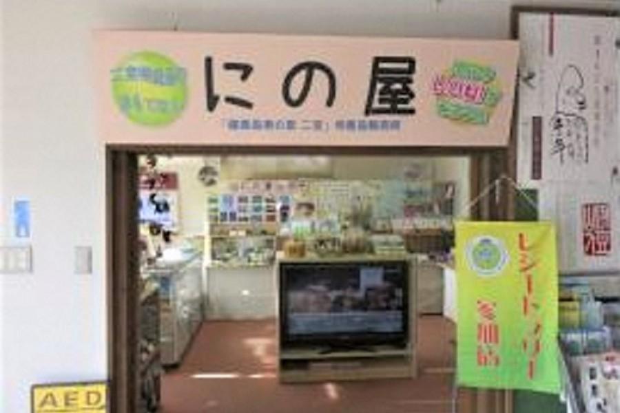 Nino-ya (Ninomiya Tourist Association)