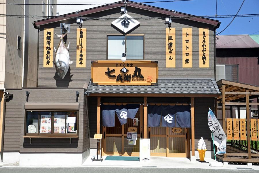 まぐろ食堂 七兵衛丸の「中落ち丼 富士山盛り」 - 2